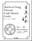 Northern Song Dynasty Cash Variety Guide - Volume 5, Kosen Daizen, Yuan You to Chong Ning